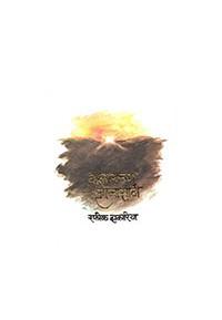 Adnyatachya Dnyanasathi ( अज्ञाताच्या ज्ञानासाठी )