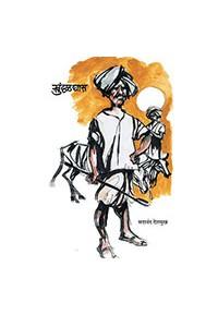 Khundalghas (खुंदळघास)