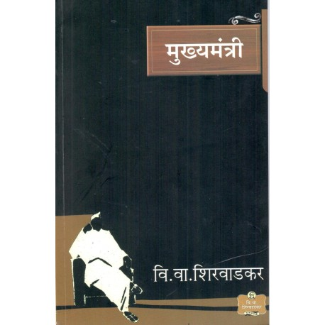 Mukhyamantri - मुख्यमंत्री