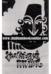 Shantata Court Chalu Aahe - शांतता! कोर्ट चालू आहे