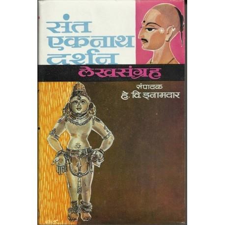 Sant Eknath darshan