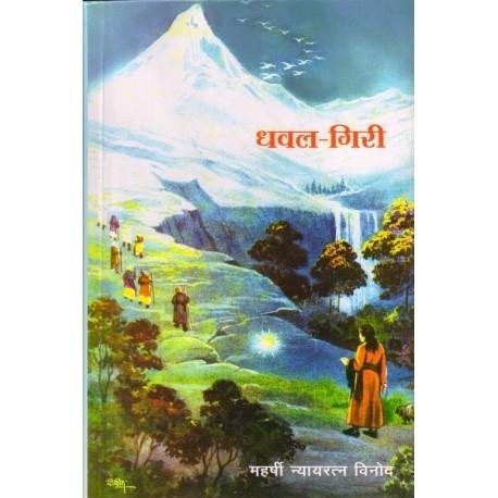 Dhawalgiri
