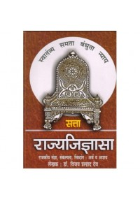 Rajya Jidnyasa