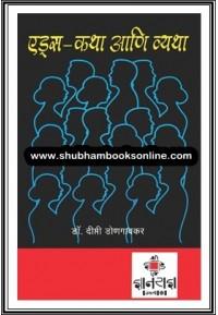 AIDS Katha Ani Vyatha - एड्स - कथा आणि व्यथा
