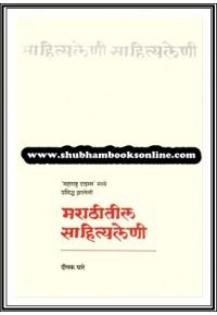Marathitil-Sahityaleni - मराठीतील साहित्यलेणी