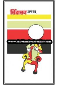 Sinhasan - सिंहासन