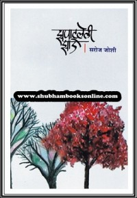 Jhapatleli Jhade - झपाटलेली झाडे
