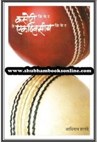 Kasoti Cricket Te Ekdivasiya Cricket - कसोटी क्रिकेट ते एकदिवसीय क्रिकेट