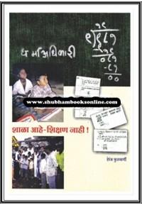 Shala Ahe Shikshan Nahi - शाळा आहे - शिक्षण नाही !