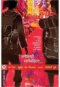 Anolkhi Swargamandirat - अनोळखी स्वर्गमंदिरात