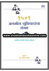 1501 Anamol Suvicharancha Sangrah - १५०१ अनमोल सुविचारांचा संग्रह