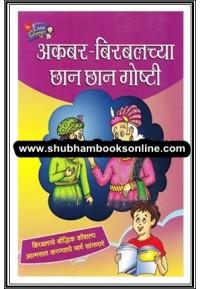 Akabar Birbalachya Chan Chan Goshti - अकबर बिरबलाच्या छान छान गोष्टी