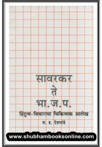 Savarkar Te B.J.P. : Hindutwavicharacha
