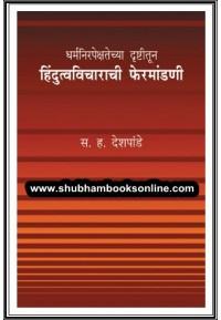 Dharmanirpekshetechya Drushtitoon
