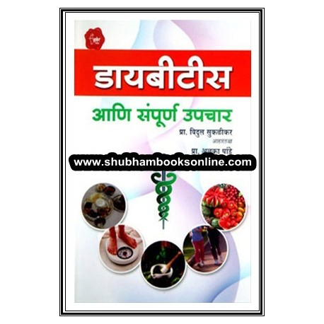 diabetis ani sampurna upachar by saket prakashan author pande alaka