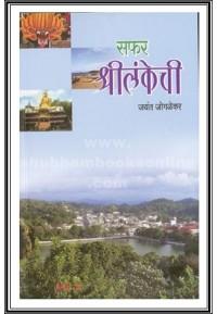 Saphar Shrilankechi