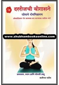Dararojachi Yogasane - दररोजची योगासने