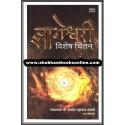 Dnyaneshwari Vishesh Chintan - ज्ञानेश्वरी विशेष चिंतन
