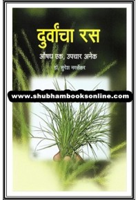 Durwancha Ras Aushadh Ek Upachar Anek