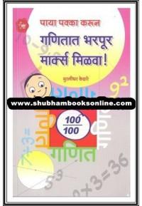 Ganitat Bharapur Marks Milava