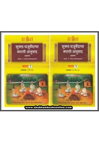 Shukl Yajurvedacha Marathi Anuvad Part 1 & 2 - शुक्ल यजुर्वेदाचा मराठी अनुवाद भाग १ आणि २