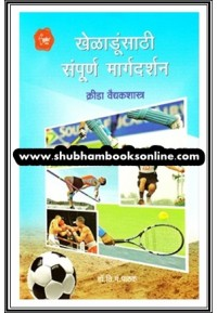 Kheladunsathi Sampurn Margadarshan - खेळाडूंसाठी संपूर्ण मार्गदर्शन