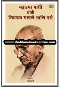 Mahatma Gandhi Yanchi Nivadak Bhashane Ani Patre - महात्मा गांधी यांची निवडक भाषणे आणि पत्रे
