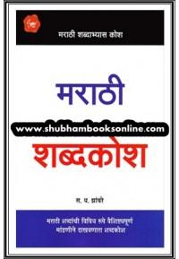 Marathi Shabdakosh - मराठी शब्दकोश