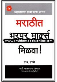 Marathit Bhaprur Marks Milava - मराठीत भरपूर मार्क्स मिळावा
