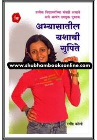 Abhyasatil Yashachi Gupite - अभ्यासातील यशाची गुपिते