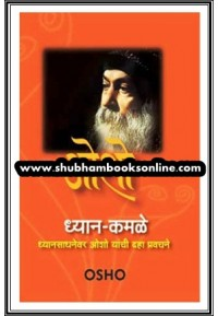 Dhyan Kamale - ध्यान - कमळे
