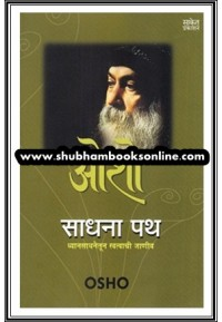 Sadhana Path - साधना पथ