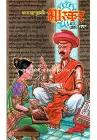 Ganak Chakra Chudamani Bhaskar