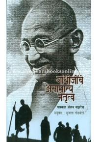 Gandhijinche Asamanya Netrutva