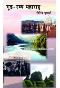 Goodh Ramya Maharashtra