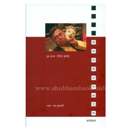 Khelata Khelata Aayushya
