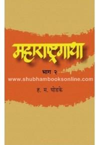 Maharashtragatha (Part 2)