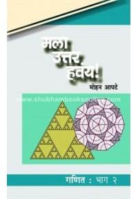 Mala Uttar Havaya-Ganit (Part 2)