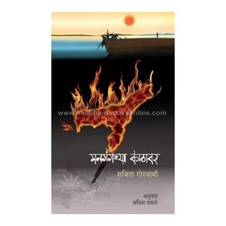 Mangangechya Kathwar