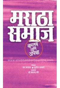 Maratha Samaj - Vastav Ani Apeksha