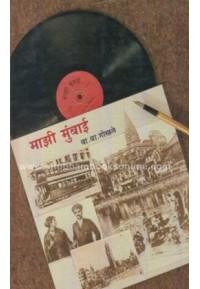Mazi Mumbai