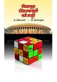 Nivadnuk Jinkanyasathi Sarva Kahi