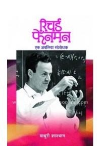 Richard Feynmen