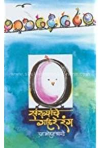 Sankhanche Gahire Rang