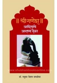 Shreeganesh : Asiache Aradhyadaiwat