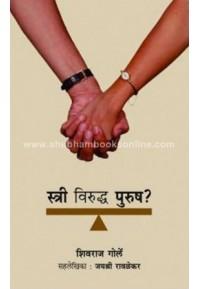 Stree Viruddha Purosh