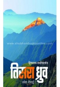 Tisara Dhruva ( Himalyadarshan aani...
