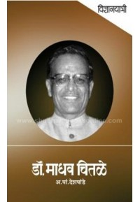 Vidnyanyatri - Dr. Madhav Chitale