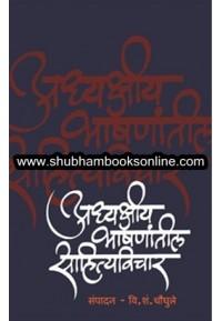 Adhyakshiya Bhashnantil Sahityavichar