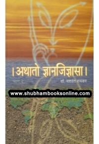 Atha To Nyanjidnyasa Bhag 2